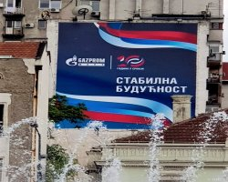 Белград. Сербия.