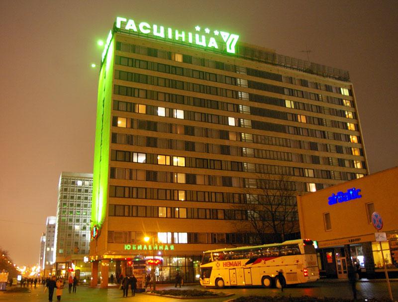 Отель ЮБИЛЕЙНЫЙ *** Минск
